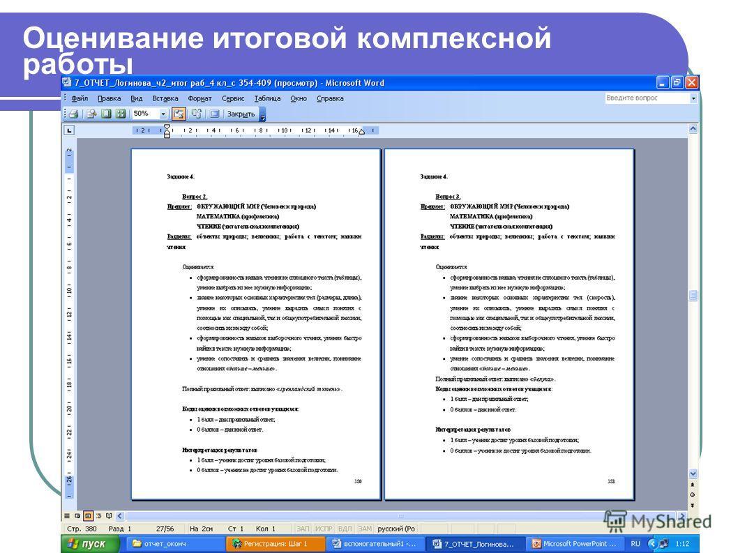 фгос ноо школа россии презентация для учителей
