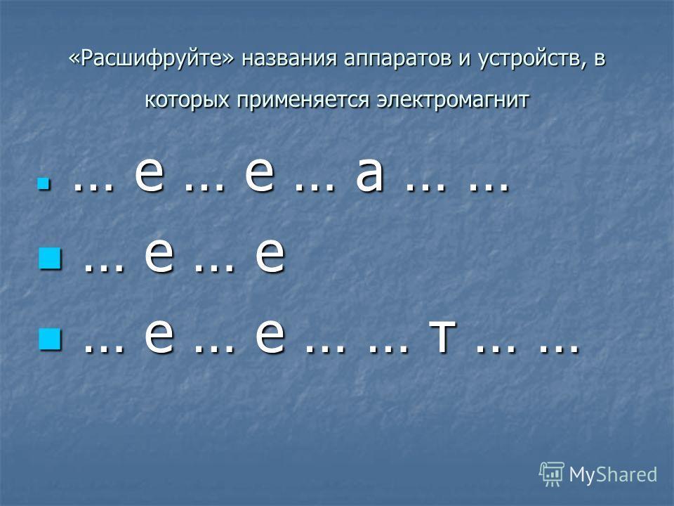 «Расшифруйте» названия аппаратов и устройств, в которых применяется электромагнит … е … е … а … … … е … е … а … … … е … е … е … е … е … е … … т … … … е … е … … т … …