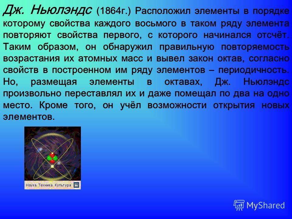 И. Деберейнер (1817г.) группировал элементы по сходству свойств, объединяя их в триады. Выяснилось, что атомная масса среднего элемента триады примерно равна среднему арифметическому атомных масс крайних её членов. 7 35 Li Ca P S Cl 23 7+39 80 35+127