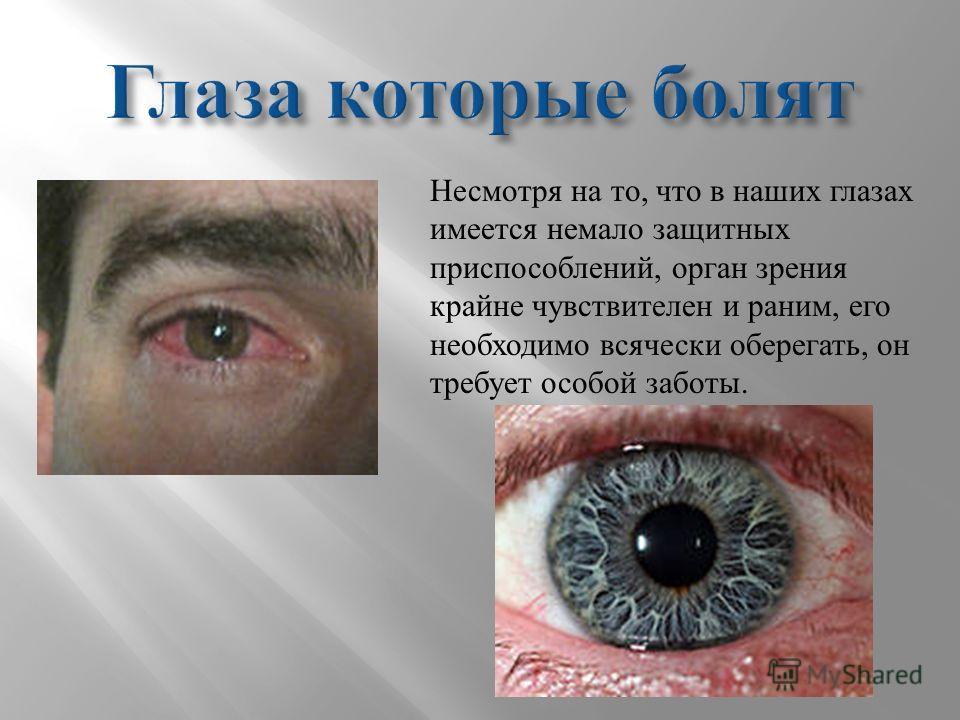 Несмотря на то, что в наших глазах имеется немало защитных приспособлений, орган зрения крайне чувствителен и раним, его необходимо всячески оберегать, он требует особой заботы.
