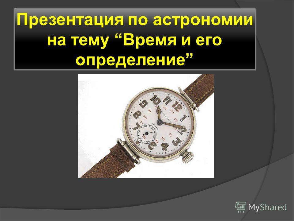 Презентация по астрономии на тему Время и его определение