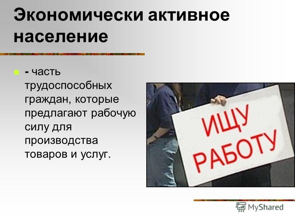 Экономически активное население - часть трудоспособных граждан, которые предлагают рабочую силу для производства товаров и услуг.