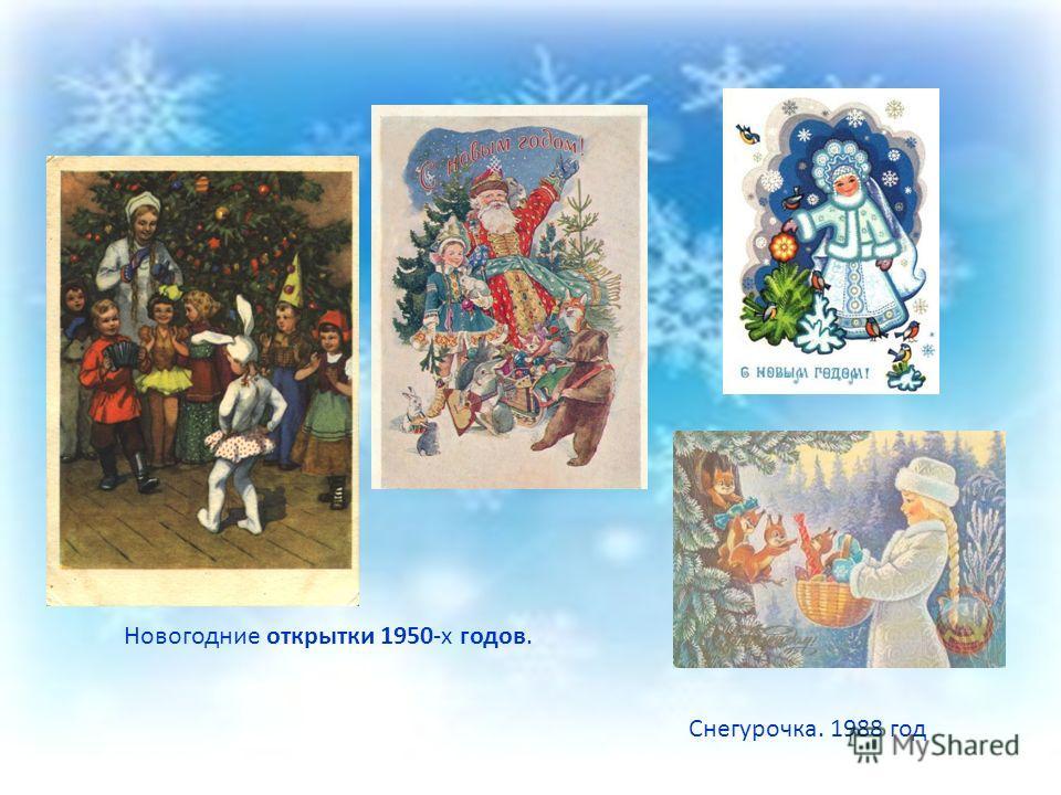 Новогодние открытки 1950-х годов. Снегурочка. 1988 год