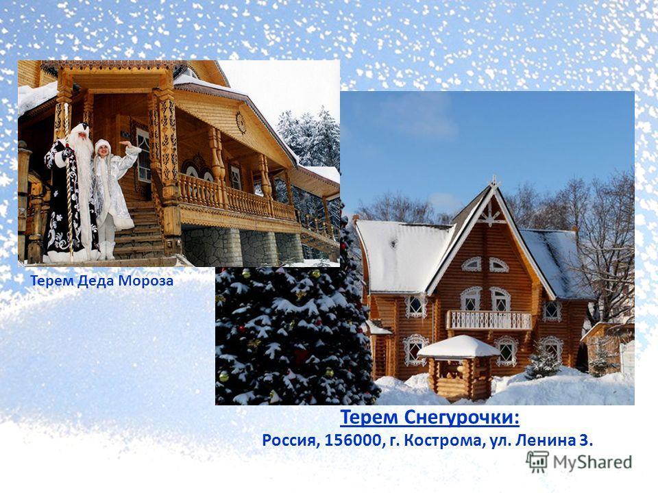 Терем Снегурочки: Россия, 156000, г. Кострома, ул. Ленина 3. Терем Деда Мороза