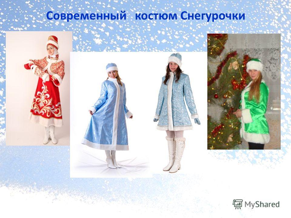 Современный костюм Снегурочки