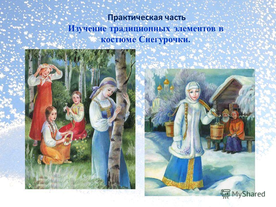 Практическая часть Изучение традиционных элементов в костюме Снегурочки.