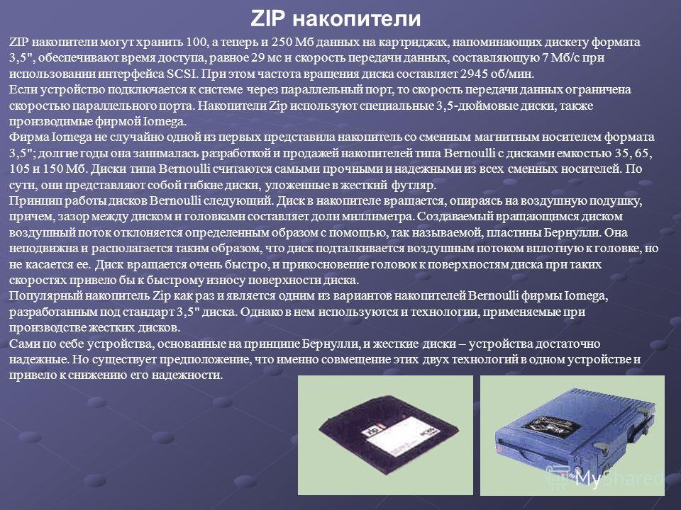 ZIP накопители могут хранить 100, а теперь и 250 Мб данных на картриджах, напоминающих дискету формата 3,5