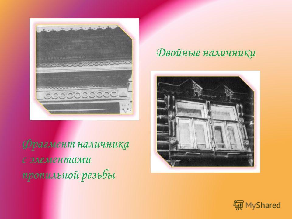 Фрагмент наличника с элементами пропильной резьбы Двойные наличники