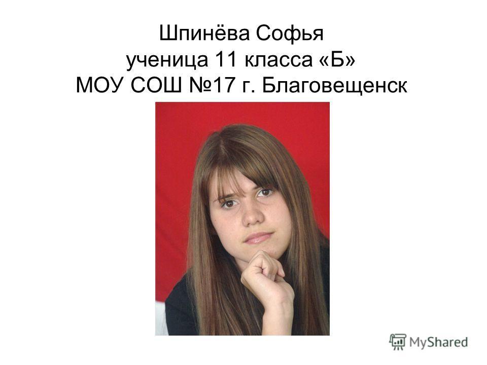 Шпинёва Софья ученица 11 класса «Б» МОУ СОШ 17 г. Благовещенск