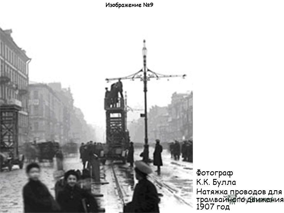 Изображение 9 Фотограф К.К. Булла Натяжка проводов для трамвайного движения. 1907 год