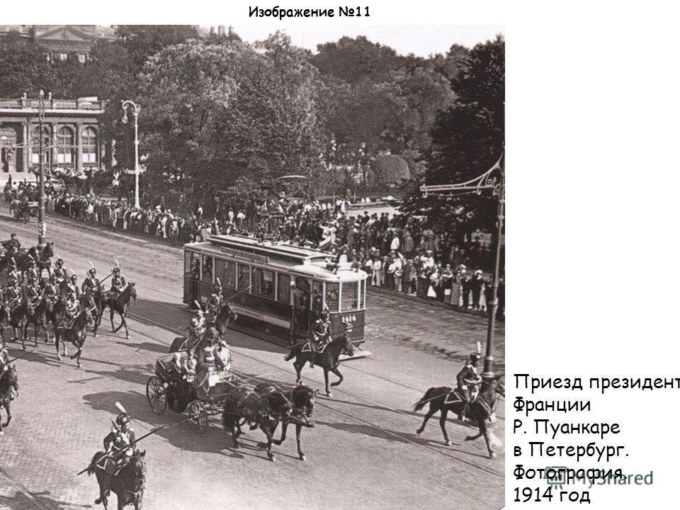 Изображение 11 Приезд президента Франции Р. Пуанкаре в Петербург. Фотография. 1914 год