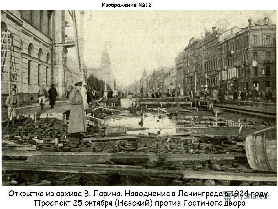 Изображение 12 Открытка из архива В. Ларина. Наводнение в Ленинграде в 1924 году. Проспект 25 октября (Невский) против Гостиного двора