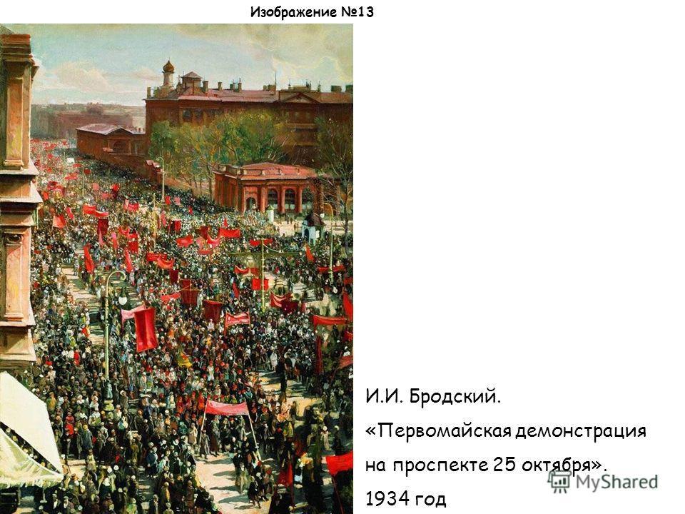 Изображение 13 И.И. Бродский. «Первомайская демонстрация на проспекте 25 октября». 1934 год