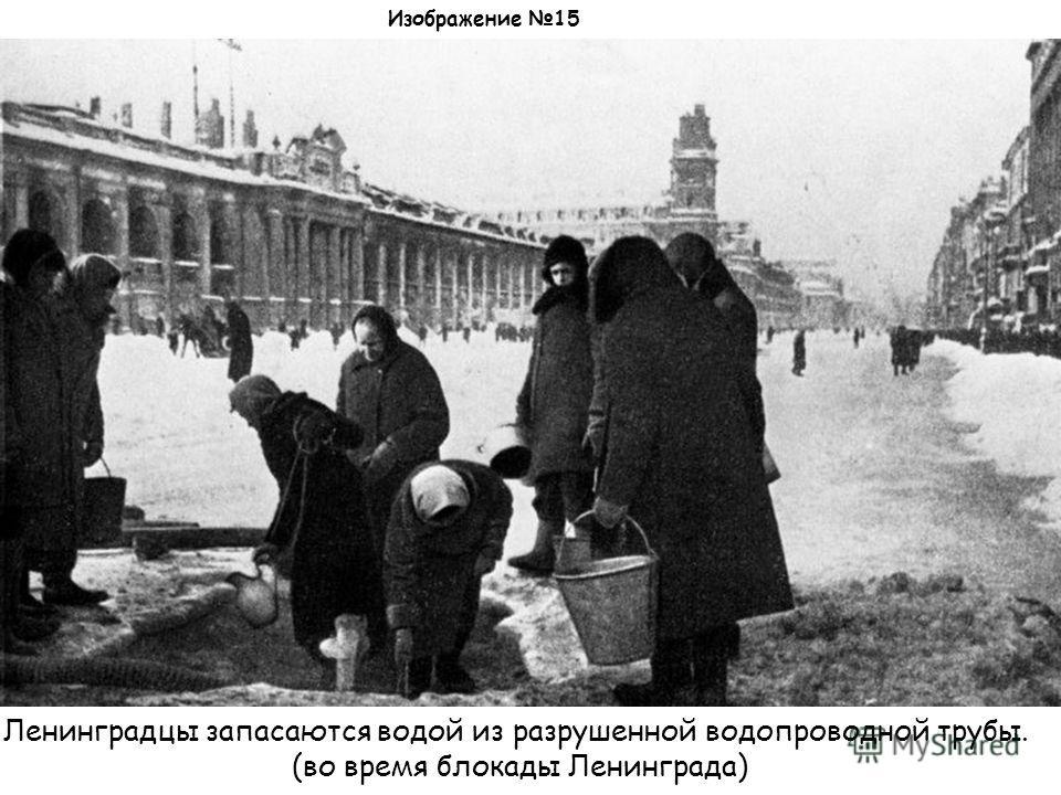 Изображение 15 Ленинградцы запасаются водой из разрушенной водопроводной трубы. (во время блокады Ленинграда)