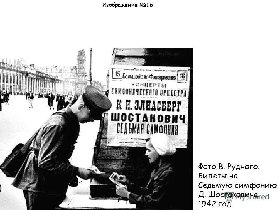 Изображение 16 Фото В. Рудного. Билеты на Седьмую симфонию Д. Шостаковича. 1942 год