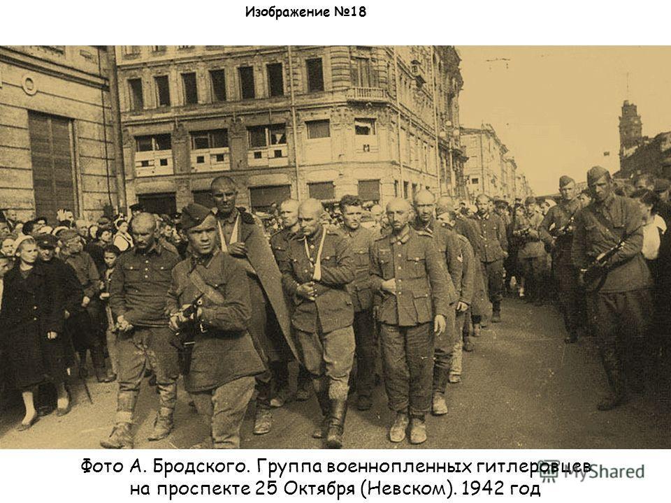 Изображение 18 Фото А. Бродского. Группа военнопленных гитлеровцев на проспекте 25 Октября (Невском). 1942 год