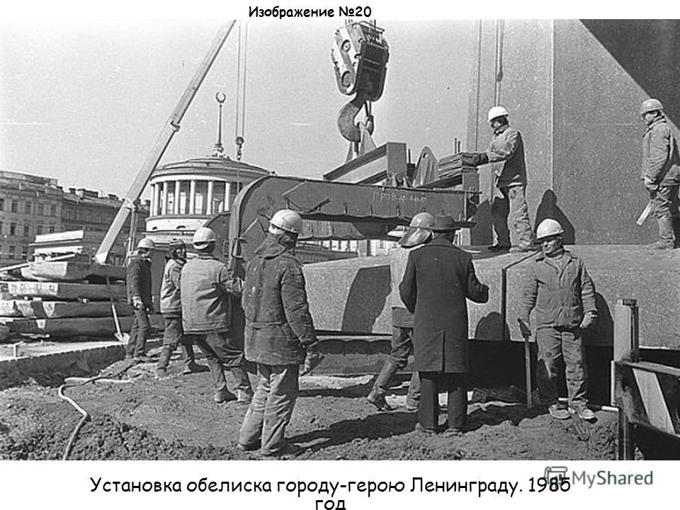 Изображение 20 Установка обелиска городу-герою Ленинграду. 1985 год