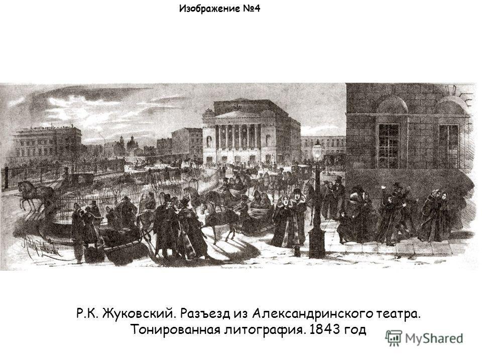 Изображение 4 Р.К. Жуковский. Разъезд из Александринского театра. Тонированная литография. 1843 год
