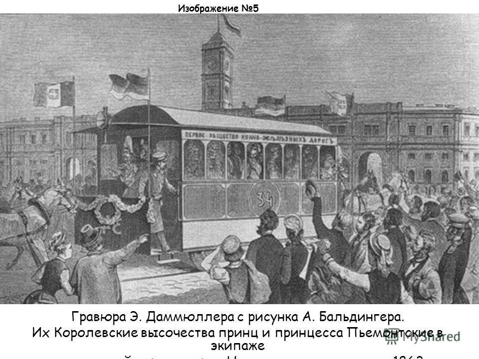 Изображение 5 Гравюра Э. Даммюллера с рисунка А. Бальдингера. Их Королевские высочества принц и принцесса Пьемонтские в экипаже конно-железной дороги перед Николаевским вокзалом. 1863 год