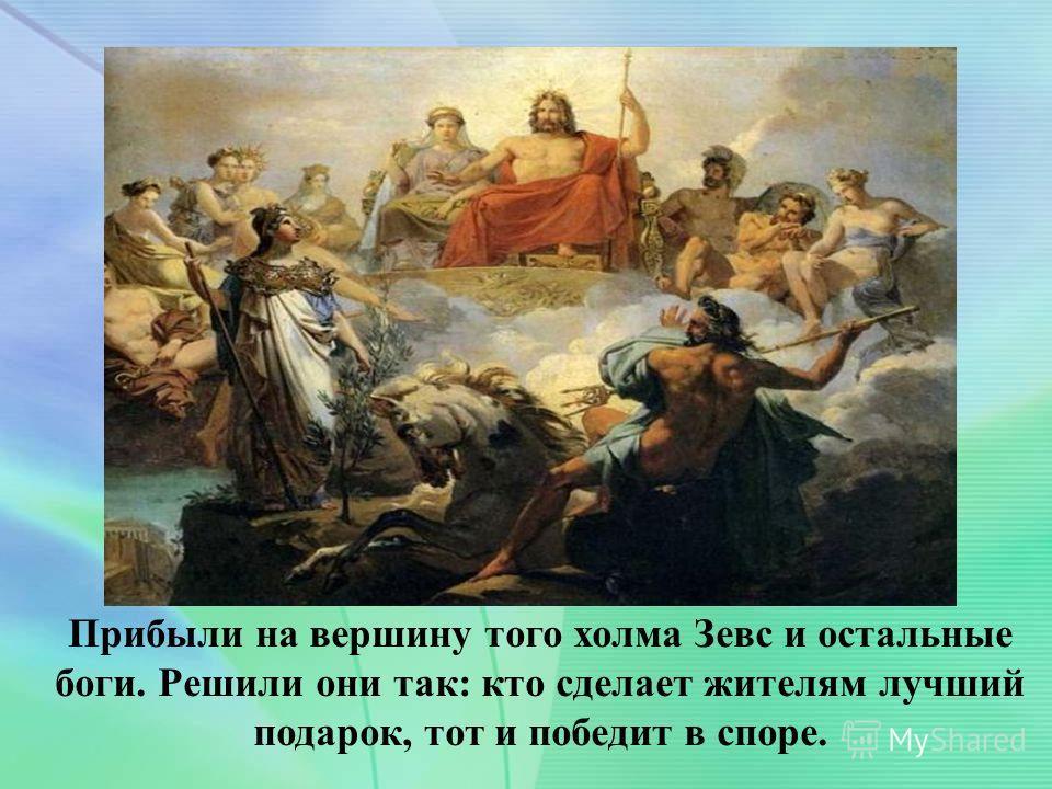 Пасечник Елена Аркадьевна учитель истории. Прибыли на вершину того холма Зевс и остальные боги. Решили они так: кто сделает жителям лучший подарок, тот и победит в споре.