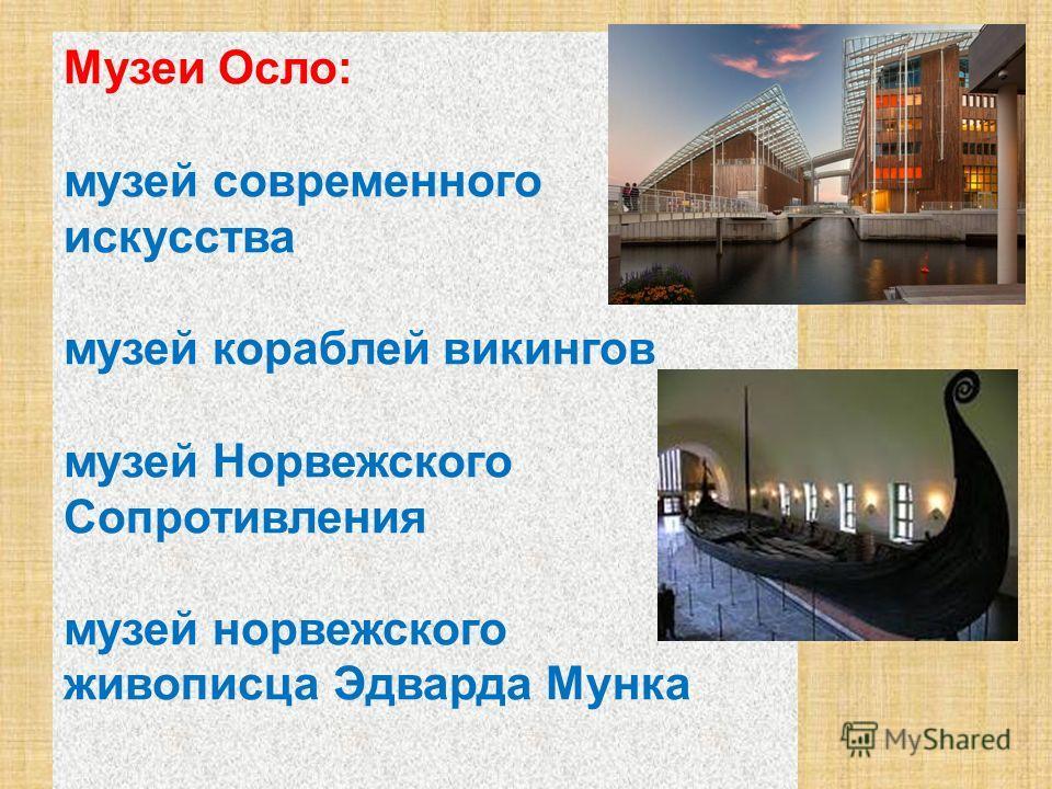 Музеи Осло: музей современного искусства музей кораблей викингов музей Норвежского Сопротивления музей норвежского живописца Эдварда Мунка