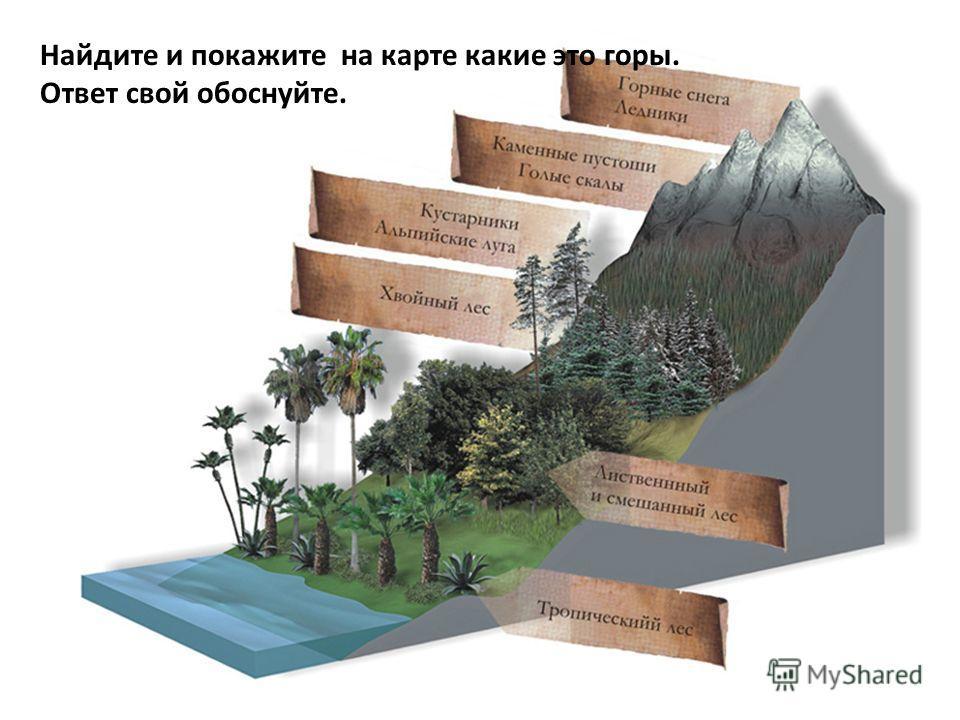 Найдите и покажите на карте какие это горы. Ответ свой обоснуйте.