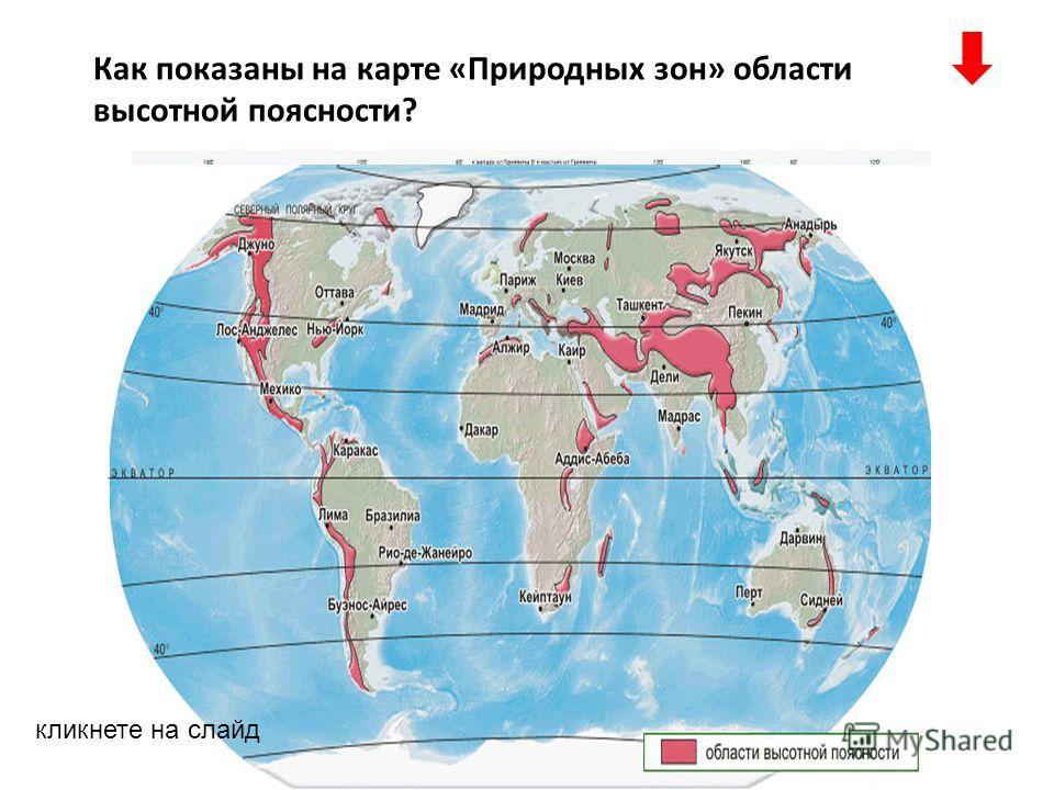 Как показаны на карте «Природных зон» области высотной поясности? кликнете на слайд