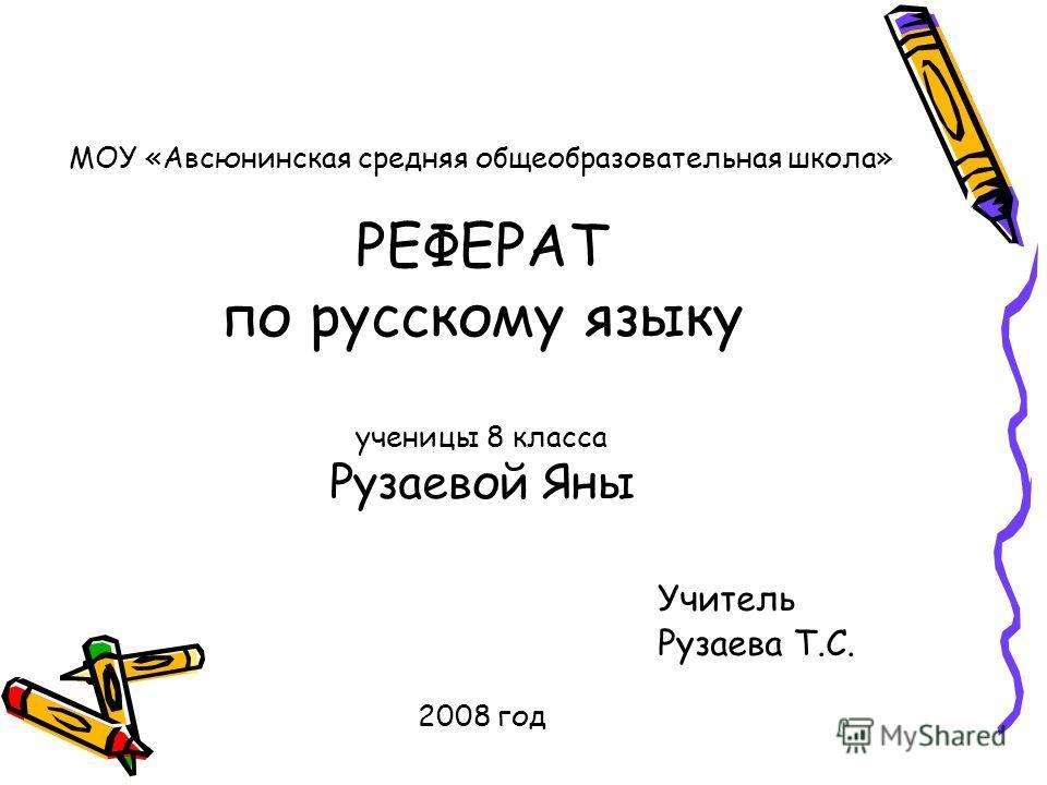 Презентация на тему МОУ Авсюнинская средняя общеобразовательная  1 МОУ Авсюнинская