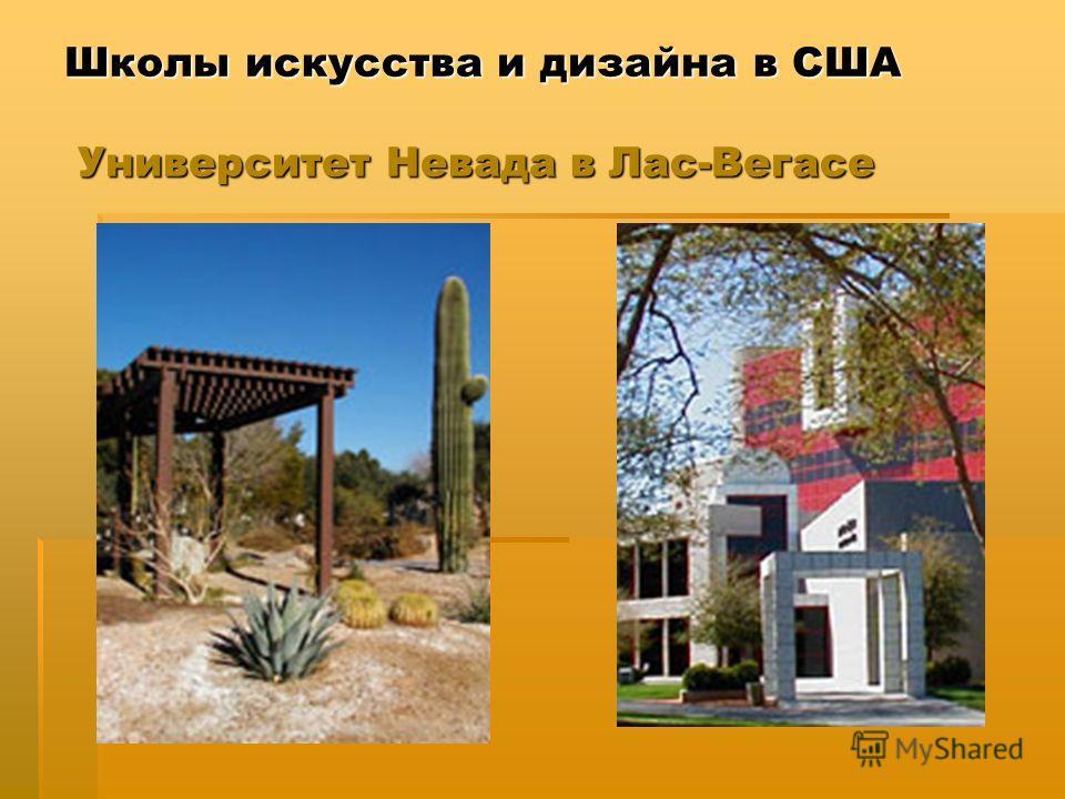 Школы искусства и дизайна в США Университет Невада в Лас-Вегасе
