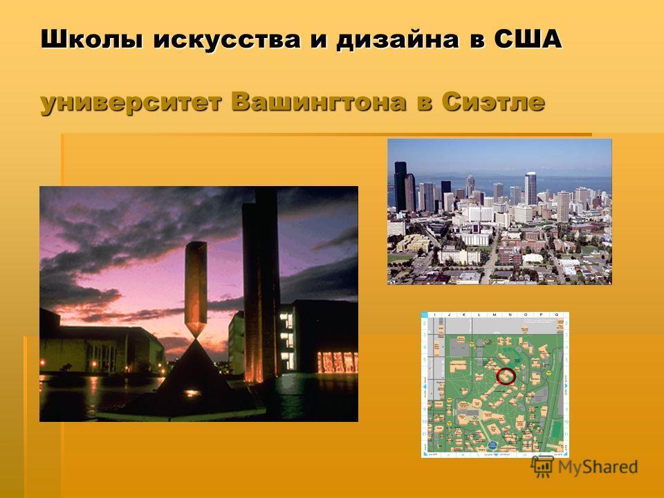 Школы искусства и дизайна в США университет Вашингтона в Сиэтле