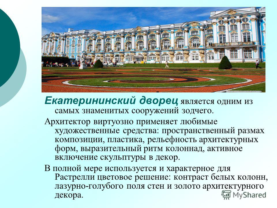 Екатерининский дворец является одним из самых знаменитых сооружений зодчего. Архитектор виртуозно применяет любимые художественные средства: пространственный размах композиции, пластика, рельефность архитектурных форм, выразительный ритм колоннад, ак