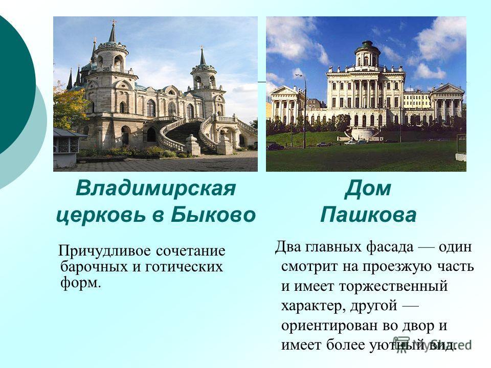 Владимирская церковь в Быково Дом Пашкова Два главных фасада один смотрит на проезжую часть и имеет торжественный характер, другой ориентирован во двор и имеет более уютный вид. Причудливое сочетание барочных и готических форм.
