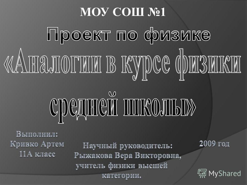 МОУ СОШ 1