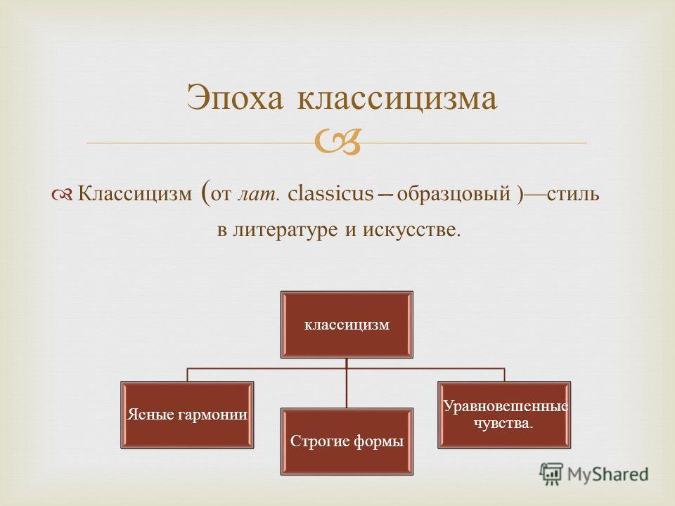Классицизм ( от лат. classicus образцовый ) стиль в литературе и искусстве. Эпоха классицизма классицизм Ясные гармонии Строгие формы Уравновешенные чувства.