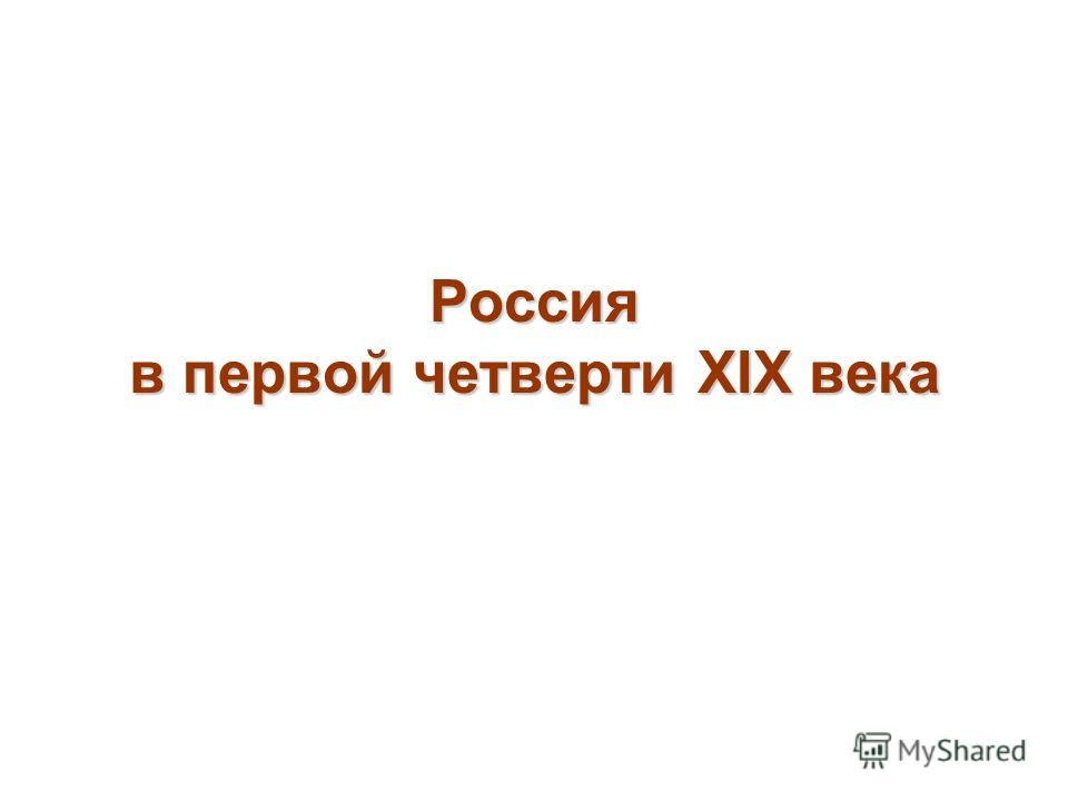 Россия в первой четверти XIХ века