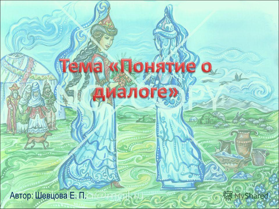 Автор: Шевцова Е. П.