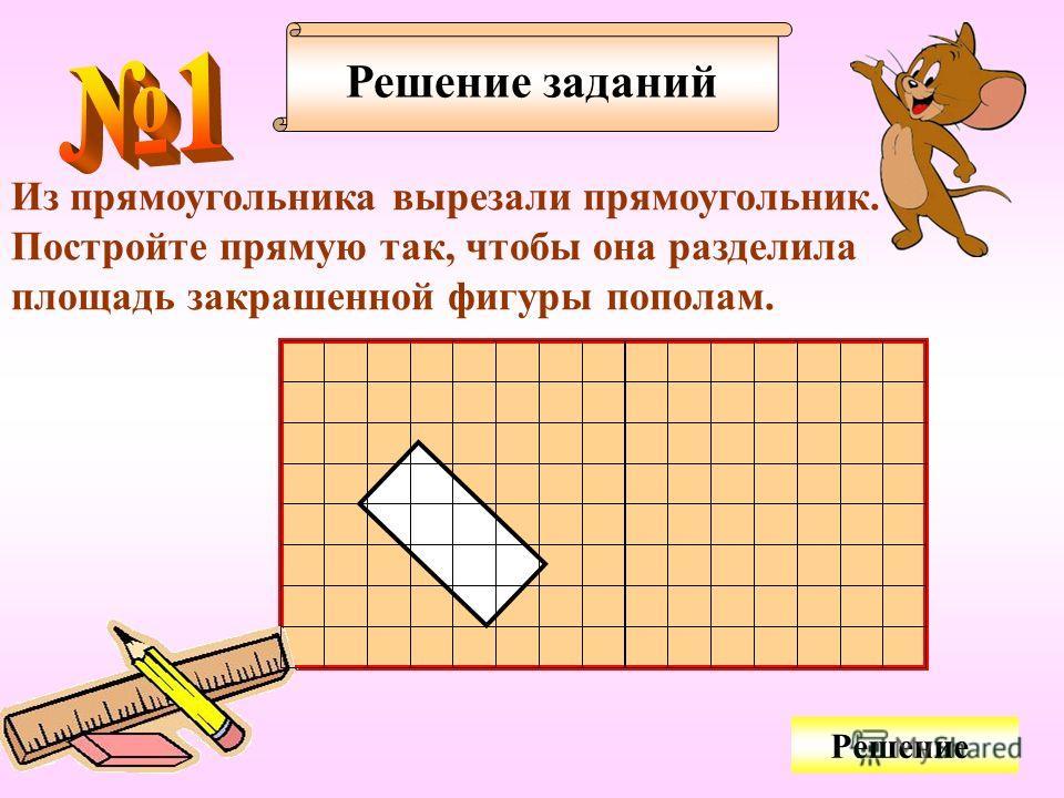 Решение заданий Из прямоугольника вырезали прямоугольник. Постройте прямую так, чтобы она разделила площадь закрашенной фигуры пополам. Решение