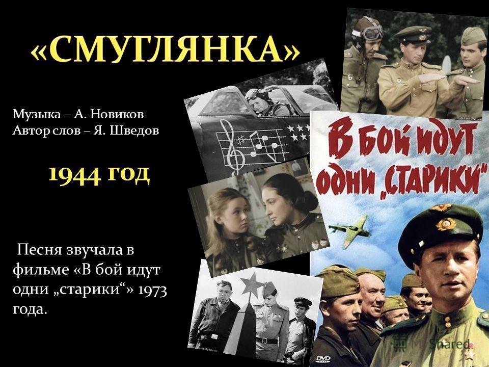 Музыка – А. Новиков Автор слов – Я. Шведов 1944 год Песня звучала в фильме «В бой идут одни старики» 1973 года.