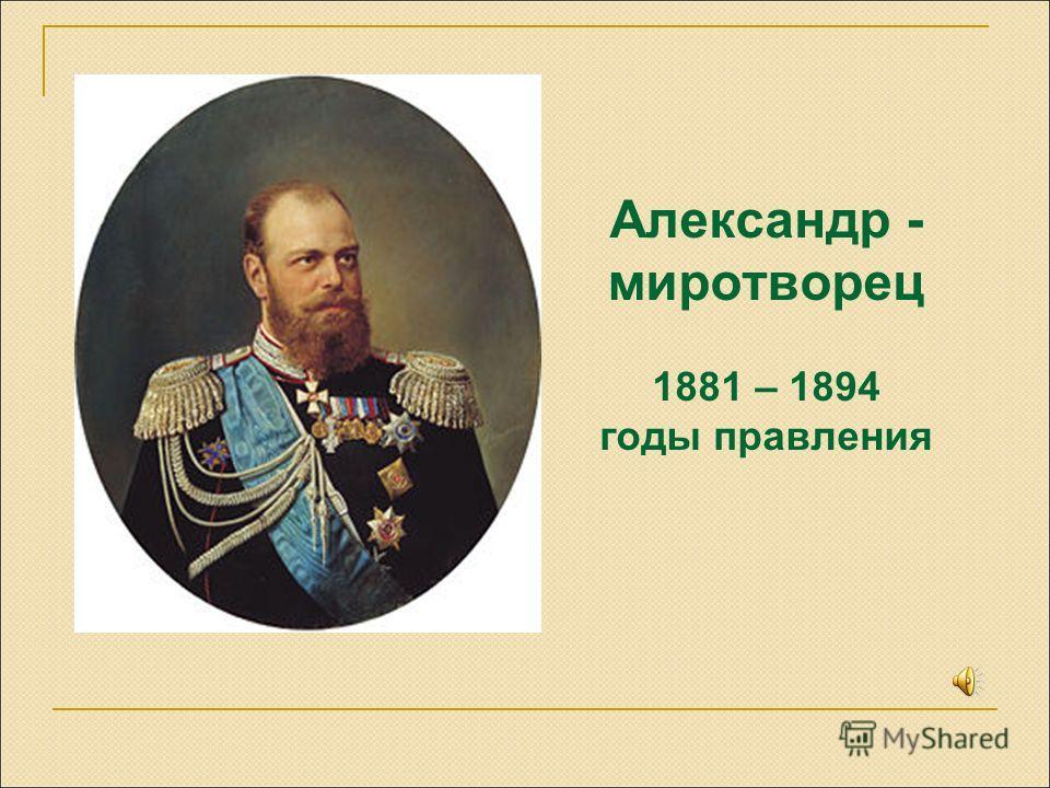 Александр - миротворец 1881 – 1894 годы правления