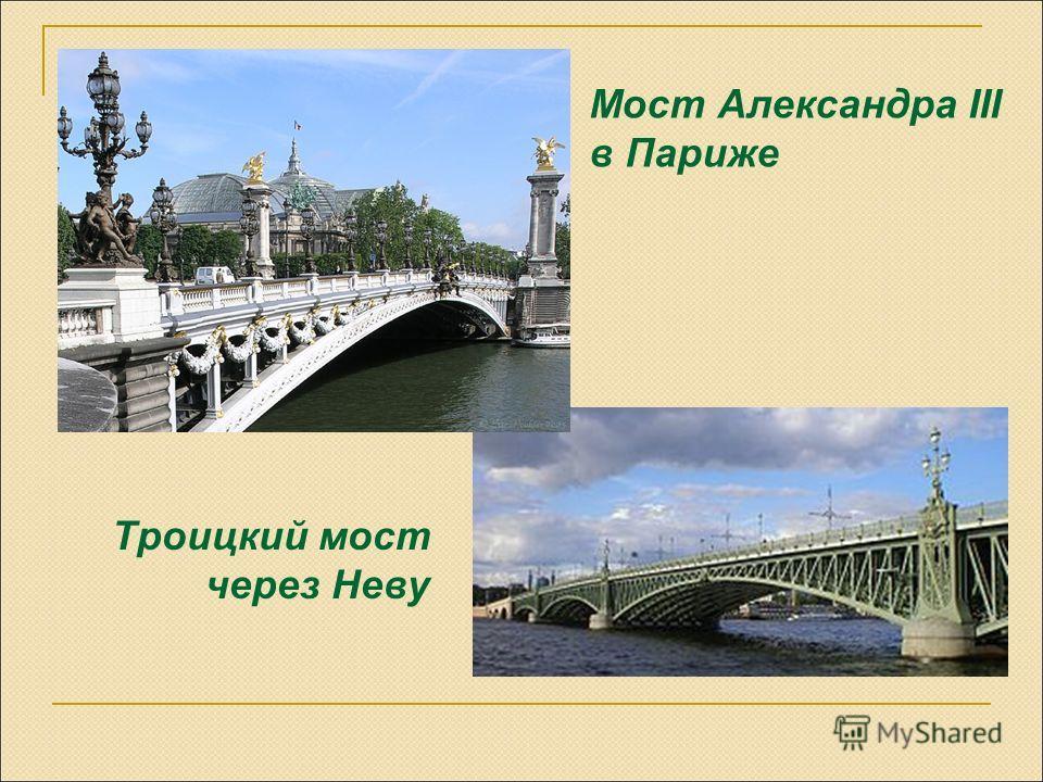 Мост Александра III в Париже Троицкий мост через Неву
