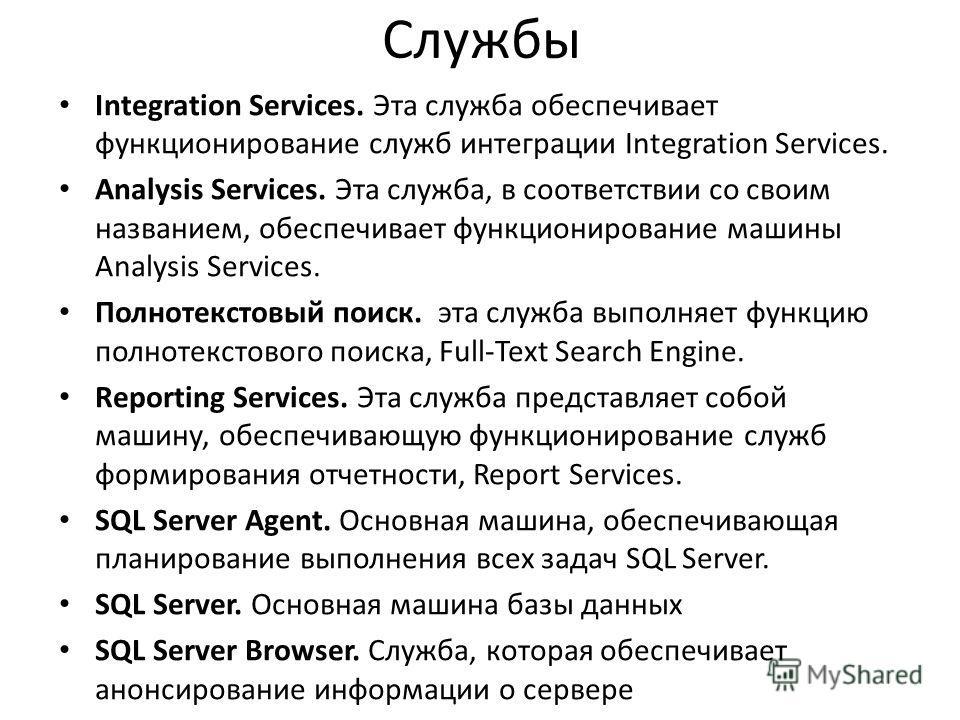 Службы Integration Services. Эта служба обеспечивает функционирование служб интеграции Integration Services. Analysis Services. Эта служба, в соответствии со своим названием, обеспечивает функционирование машины Analysis Services. Полнотекстовый по