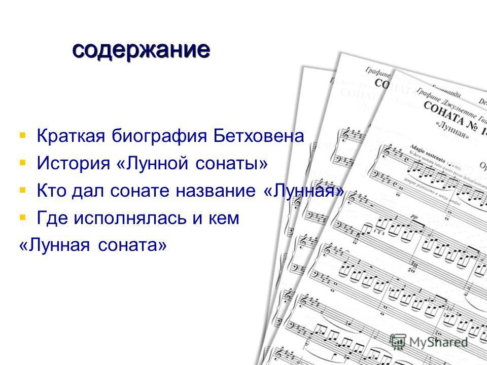 Людвиг ван Бетховен соната 14 «Лунная»