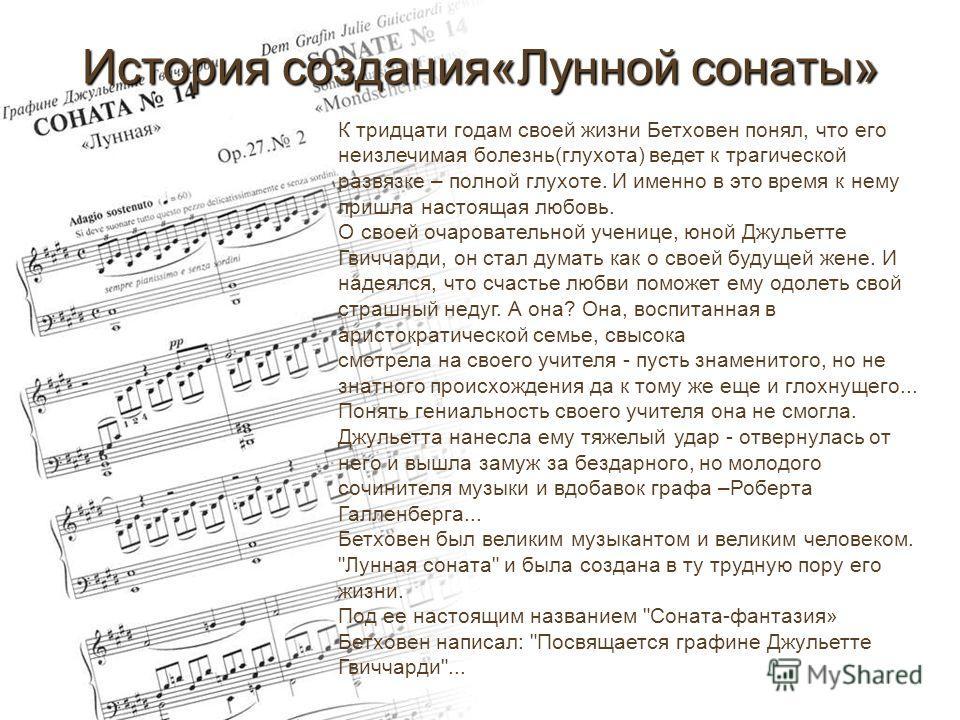Людвиг ван Бетховен - немецкий композитор, пианист и дирижёр. Сын певчего и внук капельмейстера боннской придворной капеллы. Бетховен приобщился к музыке в раннем возрасте. Музыкальными занятиями первоначально руководил его отец. Подлинным учителем Б
