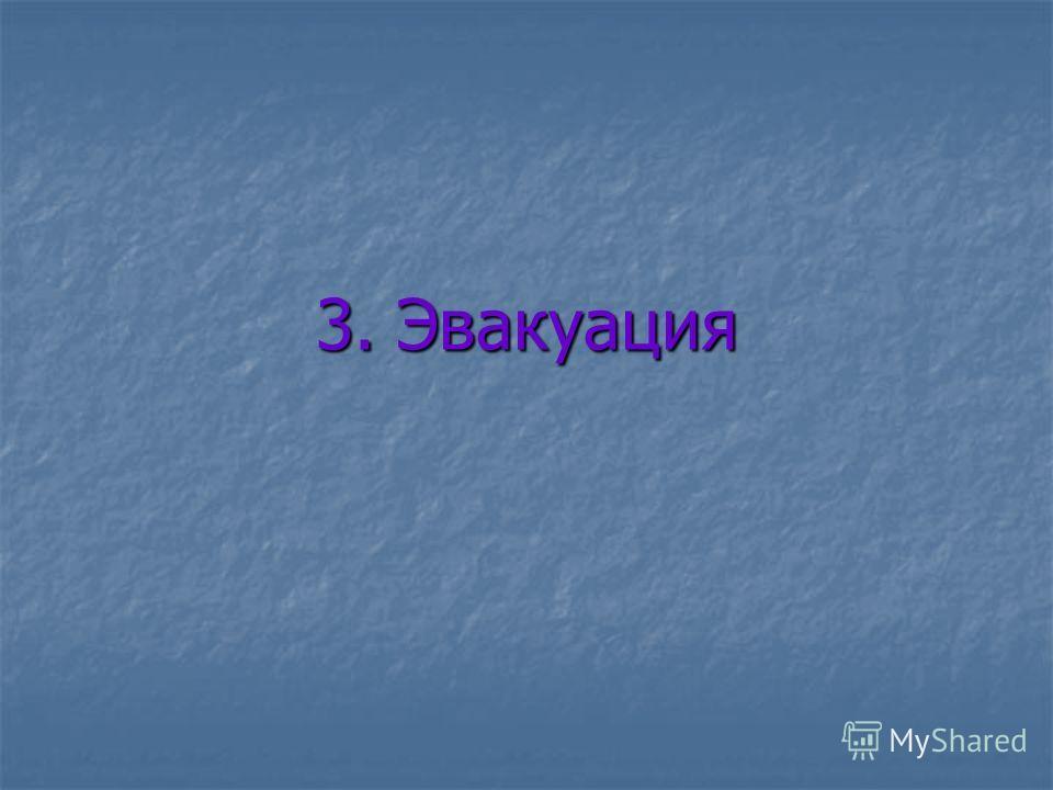 3. Эвакуация