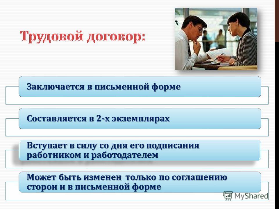 Заключается в письменной форме Составляется в 2-х экземплярах Вступает в силу со дня его подписания работником и работодателем Может быть изменен только по соглашению сторон и в письменной форме
