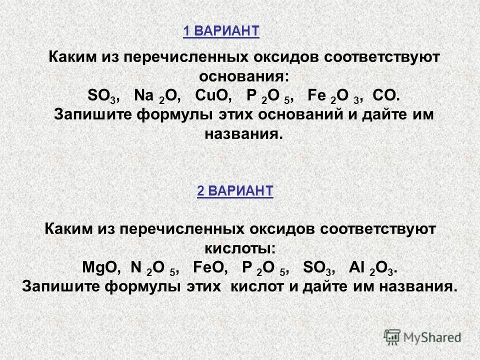 Каким из перечисленных оксидов соответствуют основания: SO 3, Na 2 O, CuO, P 2 O 5, Fe 2 O 3, CO. Запишите формулы этих оснований и дайте им названия. Каким из перечисленных оксидов соответствуют кислоты: MgO, N 2 O 5, FeO, P 2 O 5, SO 3, AI 2 O 3. З