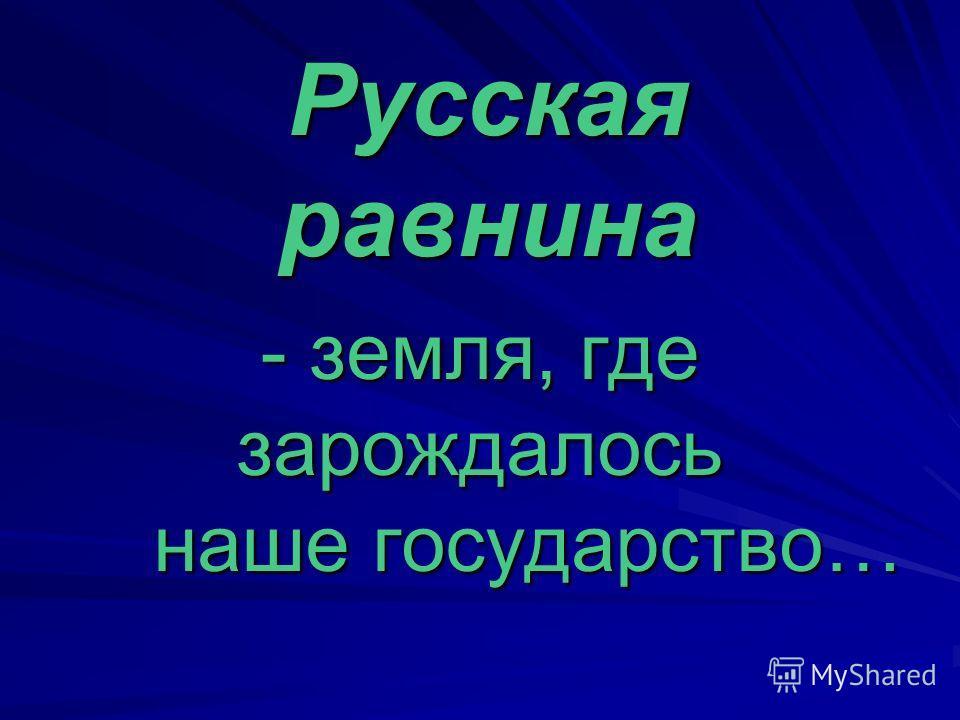 Русская равнина - земля, где зарождалось наше государство…