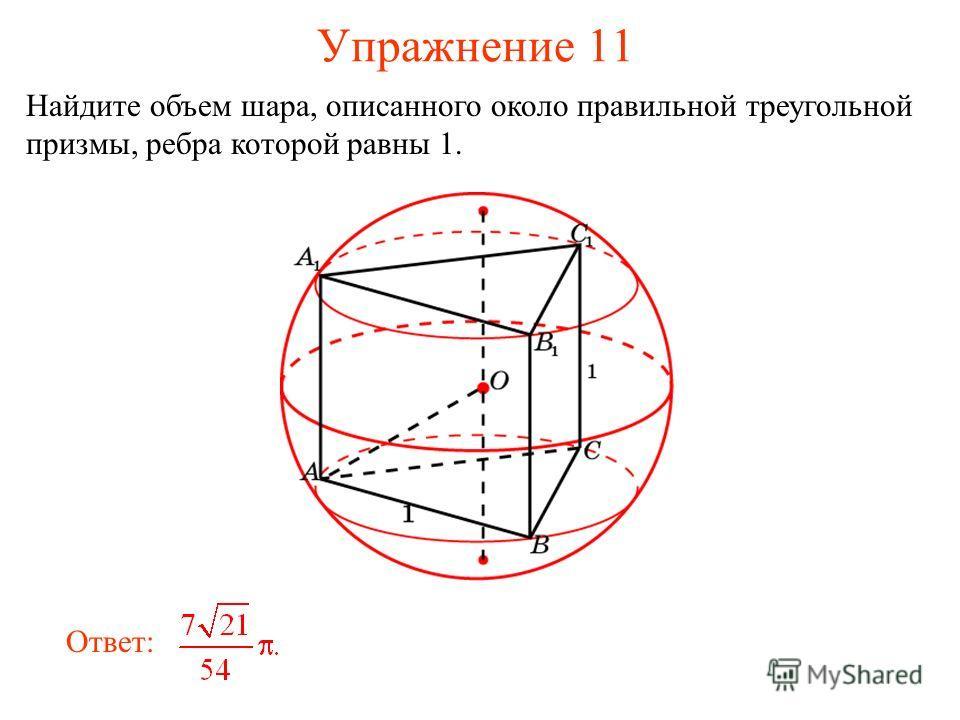 Упражнение 11 Найдите объем шара, описанного около правильной треугольной призмы, ребра которой равны 1. Ответ: