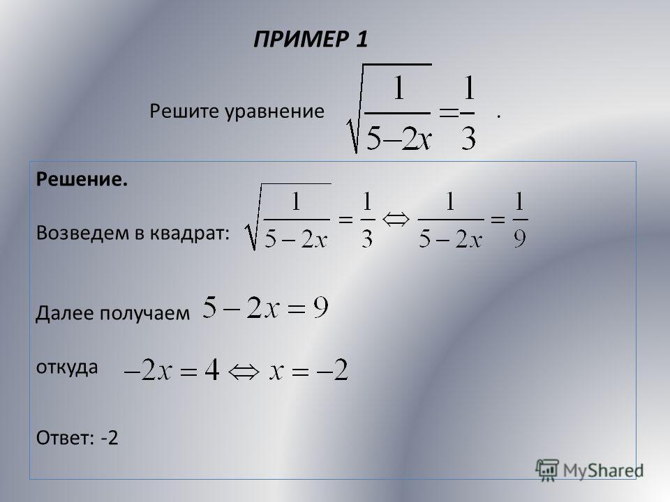 Решите уравнение. ПРИМЕР 1 Решение. Возведем в квадрат: Далее получаем откуда Ответ: -2