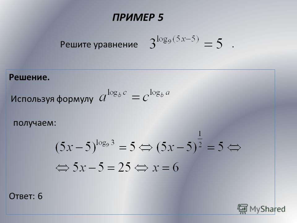 ПРИМЕР 5 Решите уравнение. Решение. Используя формулу получаем: Ответ: 6